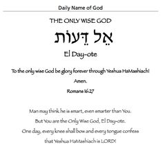 Today's daily Name of God devotional: The Only Wise God