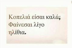 Funny Greek Quotes, Funny Quotes, Greeks, Funny Images, Me Quotes, Posts, Mood, Humor, Funny Phrases
