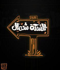 السكة شمال l Arabic Typography on Behance Arabic Calligraphy Art, Arabic Art, Lettering Design, Logo Design, Cartoon Character Pictures, Graphic Design Quotes, Brand Stickers, Islamic Decor, Homemade Stickers