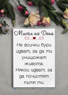 Не всички бури идват, за да ти унищожат живота. Някои идват, за да почистят пътя ти. - Мисъл на деня, мъдри мисли, любовни мисли, любовни статуси, любовни фрази, любовни цитати, житейски бури, Слънчо Обичкам Те Poem Quotes, Life Quotes, Mothers Day Signs, Love Quotes For Him Romantic, Happy Birthday Cards, Wise Words, Quotations, Inspirational Quotes, Wisdom