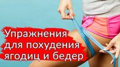 Упражнения для похудения ягодиц и бедер в домашних условиях. упражнения ...
