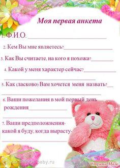 Празднование 1 годика доченьки - День рождения и другие детские праздники - Страна Мам