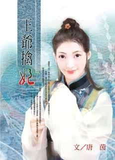 Wang Ye Captures His Wife Jade Hunter? The man which many women want to meet? If she really was a girl, then if she were to dress in a female attire… wouldn't she look beautiful and refine? She is his fiancee? Could it be that she disguised herself as a man to avoid marriage? She would rather go catch thieves and hunt for bandits than to marry this wangye?No, he will not let this happen! She is bound to be his!For the arrest of a bandit, she became the hostage and jumped off a cliff?…