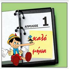 New Month Greetings, Days And Months, Mina, Word Pictures, Greek Quotes, Wallpaper S, Good Morning, 1, Family Guy