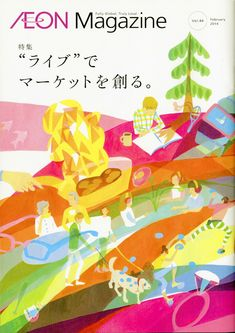 Illustrations for the AEON Magazine vol44 AEON is the largest retailer in Asia.