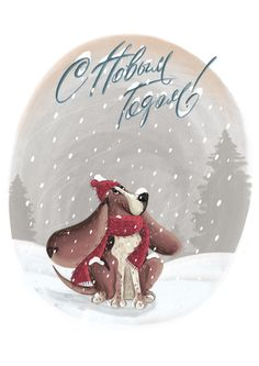 2018 is a year of the Brown Dog,according to Chinese calendar.  Little postcard illustration, www.instagram.com/kata.draws Chinese Calendar, Brown Dog, Dear Friend, Snow Globes, Christmas Bulbs, My Love, Holiday Decor, Illustration, Instagram