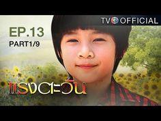 อพเดทใหม: Popular Right Now - Thailand : แรงตะวน RangTawan EP.13 ตอนท 1/9   28-07-59   TV3 Official... http://ift.tt/2btWBmM
