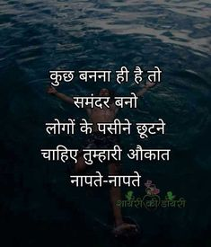 48210857 Is shareeme thakath Zindagi aur 2 meeter Baakhee hy janaab. (With images) Motivational Picture Quotes, Shyari Quotes, Life Quotes Pictures, Inspirational Quotes Pictures, True Quotes, Words Quotes, Lesson Quotes, Good Thoughts Quotes, True Feelings Quotes