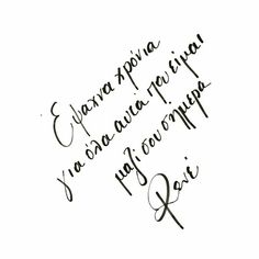 Greek Love Quotes, Love Quotes For Him, Greek Words, Diy Gifts For Boyfriend, Sign Quotes, Sign I, Poems, Wisdom, Facts