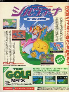 Ad for a MSX2 japanese RPG title and The Golf.