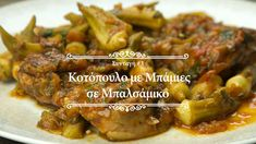 Greek Cooking, Appetisers, Great Recipes, Pork, Food And Drink, Beef, Chicken, Recipes, Kale Stir Fry