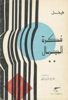 """Book cover. """"The Idea of Beauty"""". Hegel."""
