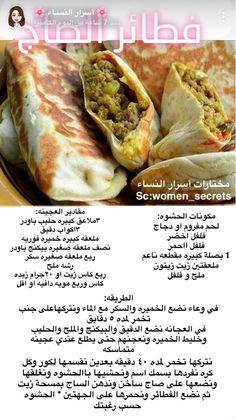 Libyan Food, Cooking Recipes, Healthy Recipes, Bread Recipes, Healthy Food, Tunisian Food, Light Appetizers, Arabian Food, Ramadan Recipes