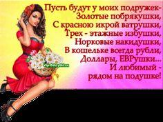 podruzhkam_Vip-Otkrytki.ru