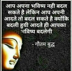 Chankya Quotes Hindi, Best Quotes, Life Quotes, Quotations, Buddha Quotes Inspirational, Motivational Picture Quotes, Deep Words, True Words, Buddha Thoughts