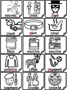 Λεξιλόγιο της Πρώτης Δημοτικού σε εικόνες (1.155 καρτέλες) Για τα Πρω… Greek Language, Kids Education, Alphabet, Teacher, Letters, Comics, Learning, School, Babies
