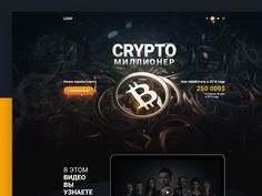 Bitcoin Landing page - 2х screens by Aleks Daiwer