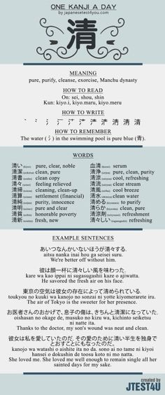 Learn one Kanji a day with infographic: 清 (sei)