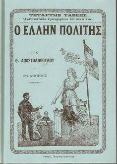xronompala: ΑΝΑΓΝΩΣΤΙΚΟΝ 1903