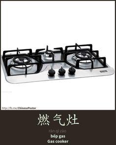 燃气灶 - ránqì zào - bếp gas - gas cooker