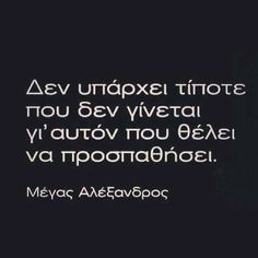 the Great quotes Meaningful Quotes, Inspirational Quotes, Athlete Quotes, Religion Quotes, Smart Quotes, Greek Words, Text Quotes, Greek Quotes, English Quotes