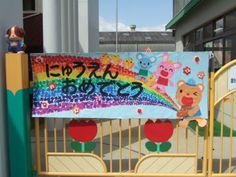 岡山市富田|3ヶ月から就学前|富田保育園