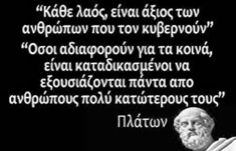 Funny Quotes, Life Quotes, Greek Words, Beautiful Mind, Greek Quotes, Psychology Facts, Picture Quotes, Wise Words, Inspirational Quotes