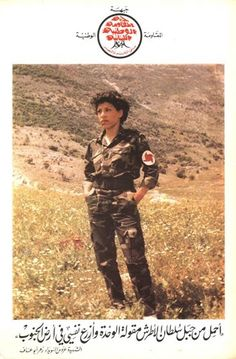 Lebanese National Resistance Front , Syrian Social Nationalist Party - I carry from the mountain of Sultan al-Atrash the saying of unity and I plant myself in the land of the South. Palestine Liberation Organization, Lebanese Civil War, Political Posters, Beirut, Unity, Revolution, Archive, Politics, Humor