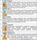 Психофизическая система Таро