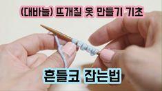 (대바늘)뜨개질옷 만들기 기초 흔들코 잡기 [김라희]kimrahee