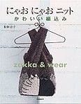 Zakka & wear