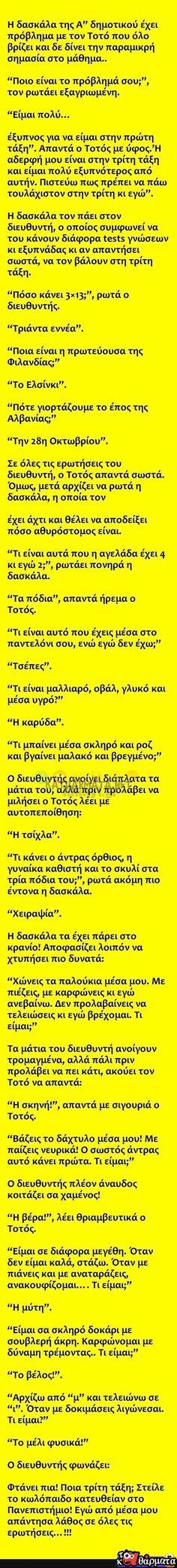 """ΚΟΡΥΦΑΙΟ! Η δασκάλα της Α"""" δημοτικού έχει πρόβλημα με τον Τοτό που… Jokes Quotes, Qoutes, Life Quotes, Memes, Funny Cartoons, Funny Jokes, Funny Images, Funny Pictures, Funny Greek Quotes"""
