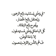 Beautiful Arabic Words, Arabic Love Quotes, Islamic Quotes, Wisdom Quotes, Words Quotes, Daily Life Quotes, Light Words, Need Quotes, Coran