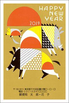 年賀状印刷 0225 クリエイター年賀状 Chinese Design, Japanese Graphic Design, Pig Illustration, Graphic Design Illustration, New Year Postcard, Pig Art, New Year Designs, Year Of The Pig, Wall Drawing