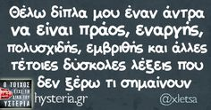 Funny Statuses, Funny Facts, Funny Moments, Greek, In This Moment, Humor, Sayings, My Love, Words