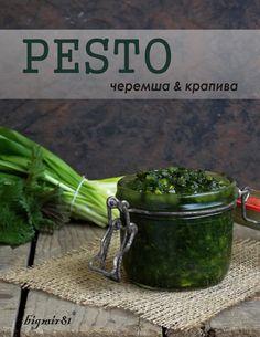 Песто из черемши и крапивы Крапива - 100 г. Черемша - 100 г. Любимое растительное масло - 100 мл. Соль - по вкусу