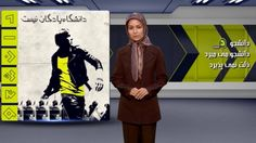 دانشجو – انعکاس اخبار و اعتراضات دانشجویی سیمای آزادی تلویزیون ملی ایران –  ۸ تیر  ۱۳۹۵ ============  سيماى آزادى- مقاومت -ايران – مجاهدين –MoJahedin-iran-simay-azadi-resistance
