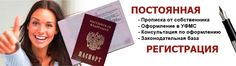 Наши специалисты быстро помогут с регистрацией. Ваша прописка в Краснодаре будет грамотно оформлена сотрудниками нашей компании.  Мы оформляем временную регистрацию в УФМС только для граждан Российской Федерации.