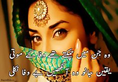 Urdu Poetry For Love With Pictures and Images