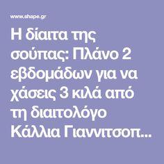 Η δίαιτα της σούπας: Πλάνο 2 εβδομάδων για να χάσεις 3 κιλά από τη διαιτολόγο Κάλλια Γιαννιτσοπούλου - Shape.gr