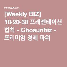 [Weekly BIZ] 10·20·30 프레젠테이션 법칙 - Chosunbiz - 프리미엄 경제 파워