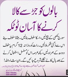 Beauty Tips For Glowing Skin, Beauty Tips For Hair, Islamic Phrases, Islamic Messages, Muslim Love Quotes, Islamic Love Quotes, Good Health Tips, Health And Beauty Tips, Hair Tips In Urdu