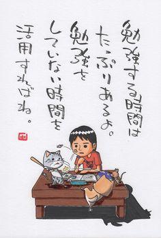 ヤポンスキー こばやし画伯オフィシャルブログ「ヤポンスキーこばやし画伯のお絵描き日記」Powered by Ameba-104ページ目 Famous Words, Famous Quotes, Japanese Poem, Magic Words, Positive Words, Favorite Words, Study Motivation, Meaningful Quotes, Trivia
