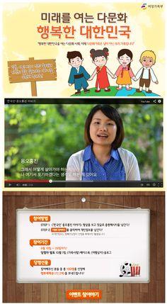 [탭이벤트] 여성가족부: 미래를 여는 다문화 행복한 대한민국  결혼 이민여성이 직접 출연해 자신의 꿈을 일궈가는 이야기를 응원해 주세요!  #여성가족부 #탭이벤트 #이벤트 #이벤트디자인