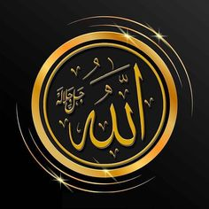 Instagram-Beitrag von أبو عبدالله • Nov 21, 2018 um 8:59 UTC Quran Surah, Islam Quran, Allah Names, Islamic Quotes Wallpaper, Word Of Faith, Islamic Images, Name Art, Islamic Art Calligraphy, Ink