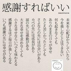 感謝すればいい . . #感謝すればいい#感謝#幸せ #成長#感動#毎日#そのままでいい #自己啓発#日本語#言葉の力#ポエム