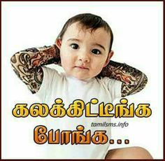 248 Best Funny Tamil Dialogues Images Comment Images Comedy