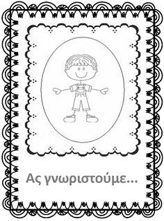 Ένα βιβλίο με φύλλα εργασίας και κατασκευές για να γνωρίσουν τα παιδιά καλύτερα τον εαυτό τους. Περισσότερα για το σώμα σε προηγούμ... Beginning Of The School Year, First Grade, Toddler Activities, Special Education, Projects To Try, Classroom, Letters, Teaching, Blog