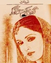TERI MEIN PDF DOWNLOAD NOVEL FREE SANAM ULFAT