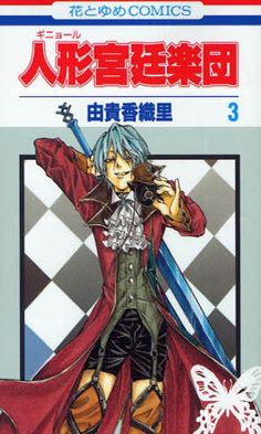 Manga To Read, Shoujo, Short Stories, Illusions, Princess Zelda, Comics, Anime, Fictional Characters, Orchestra